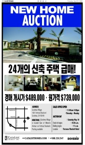 korean times ad
